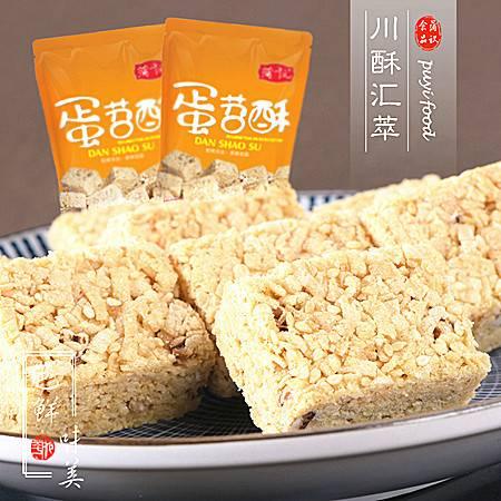 【蒲议】248克新蛋苕酥 四川成都特产 办公休闲膨化零食袋装