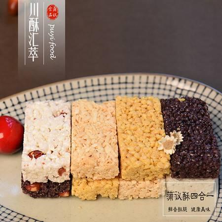 【蒲议】248克酥系列四川成都特产 办公休闲蛋苕土豆黑米南瓜酥零食袋装