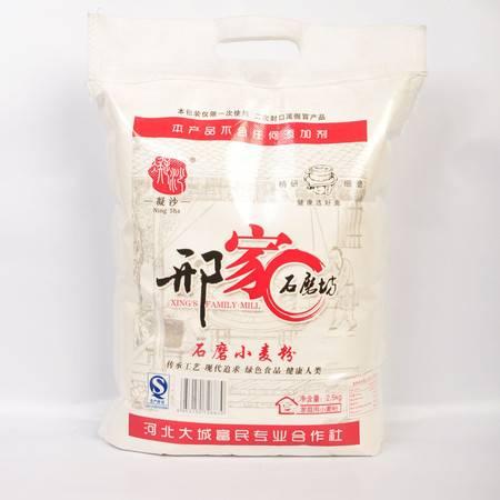 邢家石磨坊 石磨小麦粉 2.5kg