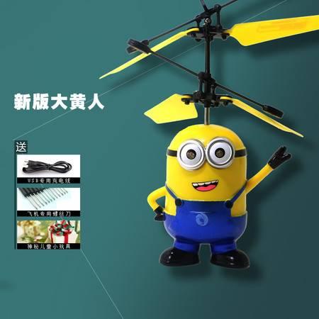 儿童玩具小黄人感应飞机耐摔悬浮遥控飞行器充电迷你遥控飞机直升机