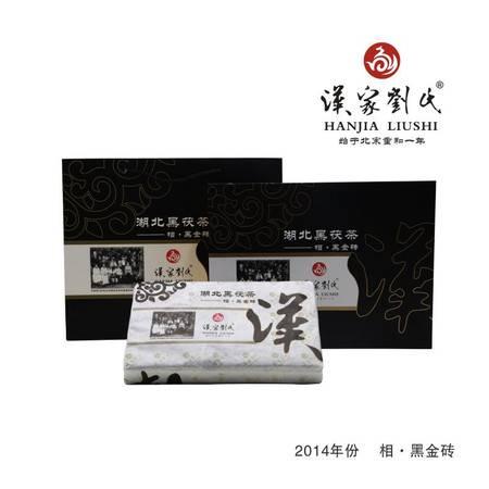 2014年份 金花黑茶 茶叶 汉家刘氏 黑金砖 礼品礼盒装 850g包邮