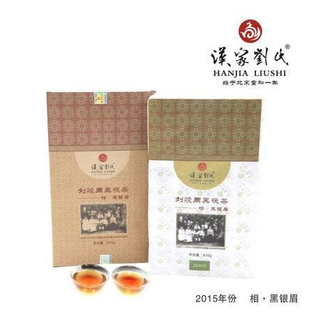金花黑茶 茶叶 汉家刘氏 2015年份 黑银眉 850g超值装正品