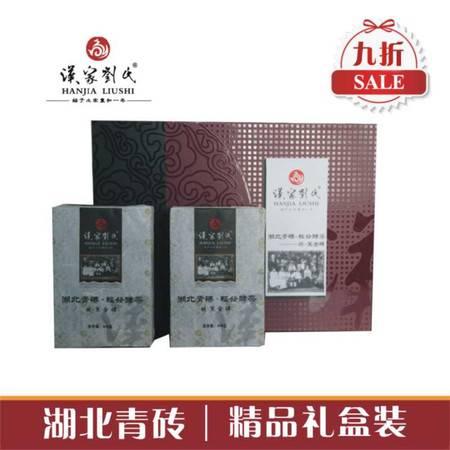 2014年份 黑茶 茶叶 礼品礼盒装 汉家刘氏 湖北青砖 轻发酵茶包邮