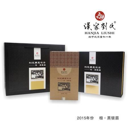 2015年份 金花黑茶 茶叶 汉家刘氏 礼品礼盒装 850g超值 包邮