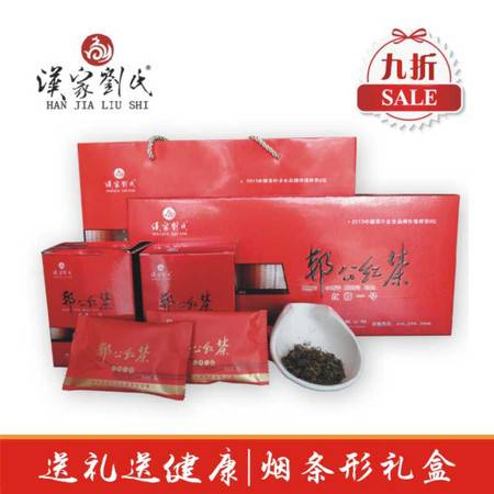 中小叶种 工夫红茶 茶叶 汉家刘氏 烟条型礼品礼盒装 小袋装包邮