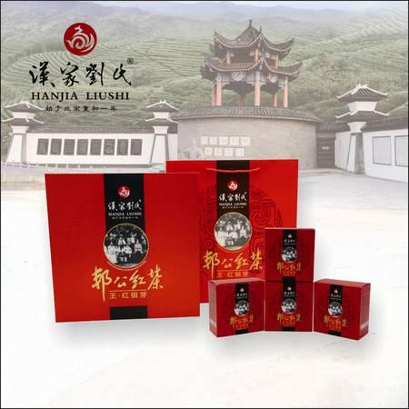 中小叶种 工夫红茶 茶叶 汉家刘氏 礼品礼盒装 小袋装 200g 包邮