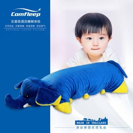 Comfleep康馥莉 泰国天然乳胶儿童卡通抱枕 - 蓝象款