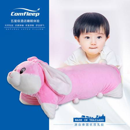 Comfleep康馥莉 泰国天然乳胶儿童卡通抱枕 - 兔子款