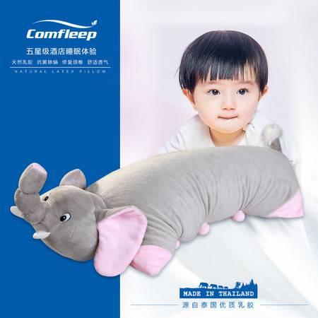 Comfleep康馥莉 泰国天然乳胶儿童卡通抱枕 - 灰象款
