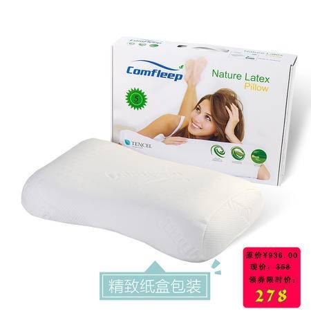 Comfleep泰国正品天然枕芯乳胶枕头2016新品4至6岁儿童平面7.5CM