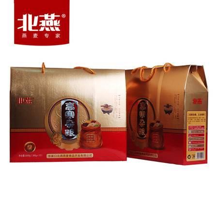 北燕 高寒杂粮礼盒 五谷精粹 天然有机 内含10种真空杂粮