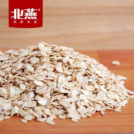 杂粮燕麦片  生片散装   需煮  500g