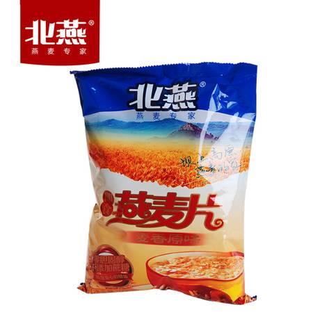 北燕燕麦片 即食无糖750g