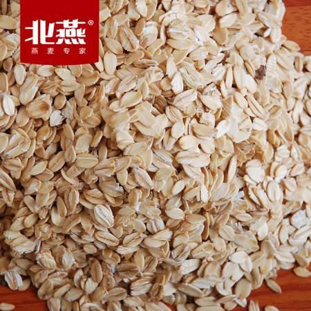 北燕燕麦片 纯天然无糖  生片散装500g