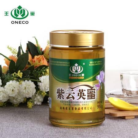 王巢 野生紫云英蜂蜜 百花蜜 土蜂蜜 原生态 包邮 950g