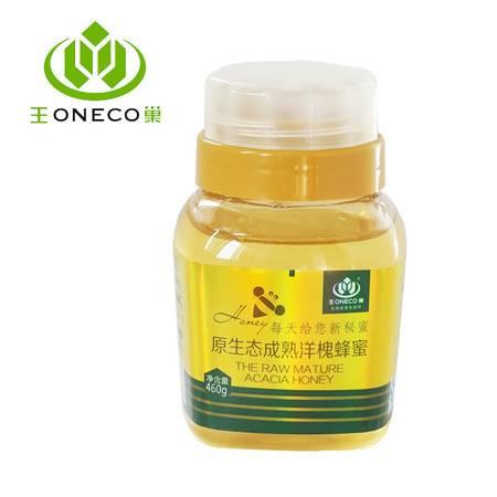 王巢100%原生态成熟洋槐蜂蜜 460克瓶装