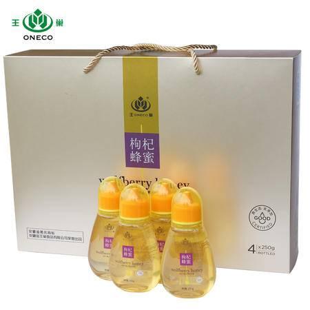 王巢 礼盒装蜂蜜 枸杞蜂蜜礼盒 野生枸杞花蜜 农家土蜂蜜4*250克