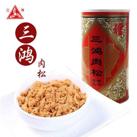 【三鸿台湾风味肉松200g罐装】儿童宝宝辅食肉酥 江苏特产包邮