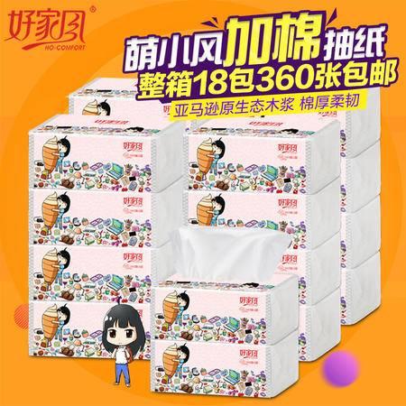好家风 萌小风系列抽纸120抽18包 3层棉厚柔韧 宝宝可用