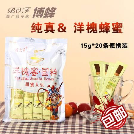 【博蜂小袋装洋槐蜜15g*20】便携小包装天然土蜂蜜农家自产槐花蜜