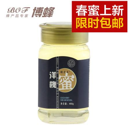 【博蜂洋槐蜜480g】滋补野生土蜂蜜 纯正天然农家自产洋槐花蜂蜜