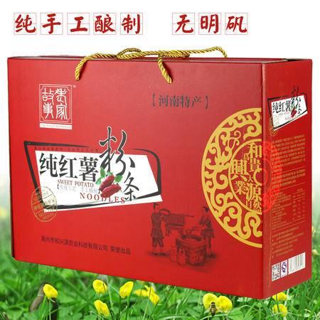 【老家故事】河南许昌禹州特产正宗红薯粉条手工细粉条礼盒8袋装