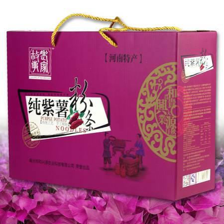 【邮乐许昌】禹州特产正宗紫薯粉条手工细粉条礼盒8袋装