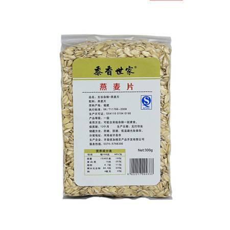 【邮乐许昌】新燕麦片  燕麦粥 生燕麦片 儿童谷物早餐食品900g