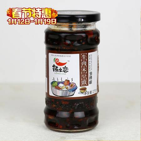 【邮乐许昌】辣之恋 牛肉末豆豉 辣椒酱