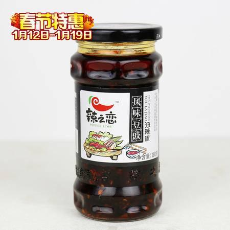 【邮乐许昌】辣之恋 风味豆豉 油辣椒