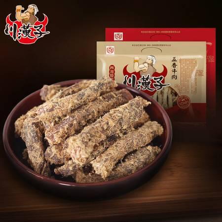 川汉子手撕风干牛肉干100g 五香麻辣味牛肉干四川特产小吃零食品