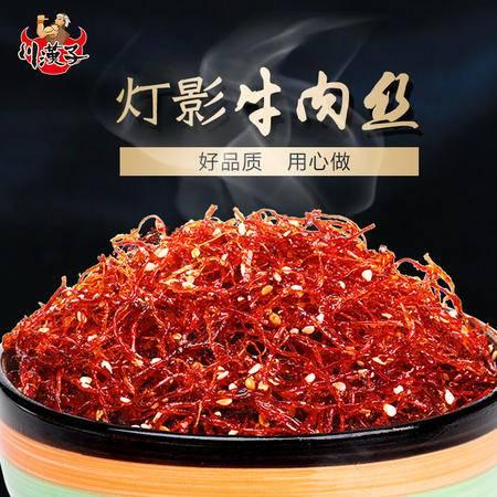 川汉子 灯影牛肉丝五香/麻辣 四川达州特产精品灯影牛肉丝250g