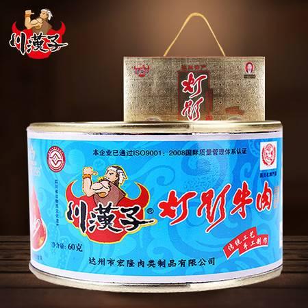 【川汉子】磨砂灯影牛肉礼盒 四川达州特产牛肉包邮年货礼盒