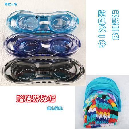 男女游泳镜 高清防雾防紫外线时尚泳镜 送泳帽 BL-832