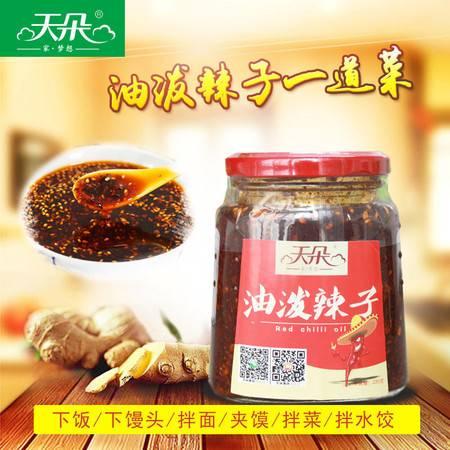 陕西特产油泼辣子230g辣椒油辣椒面辣椒粉红油凉拌面凉菜自制辣子