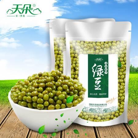 陕北明绿豆农家自产明绿豆 皮薄肉厚笨绿豆 小绿豆500g*4 包邮