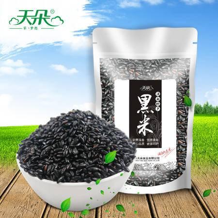 天朵农品 有机黑米 无染色紫米陕北五谷杂粮粗粮黑米粥 500G
