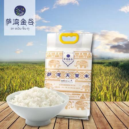 老挝进口原生态有机大米萨湾天堂米6*2.5kg半年套餐