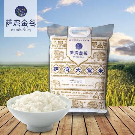 老挝进口原生态非转基因大米萨湾天堂米12*5kg年套餐
