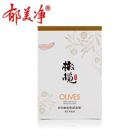 郁美净橄榄保湿面贴(25g+5g)*3片