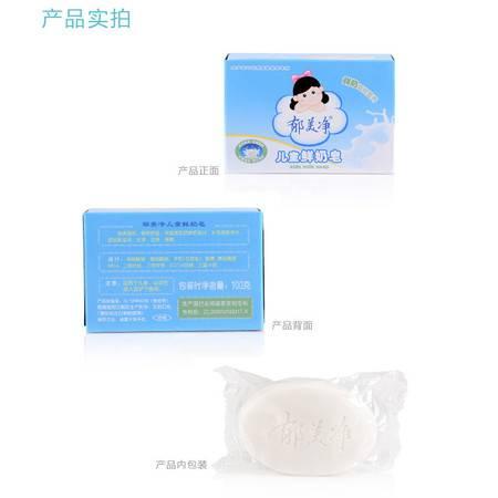 郁美净 儿童鲜奶香皂100g