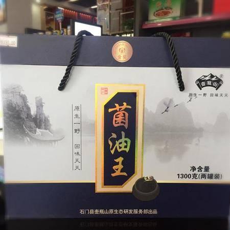 楚澧香 壶瓶山菌油王