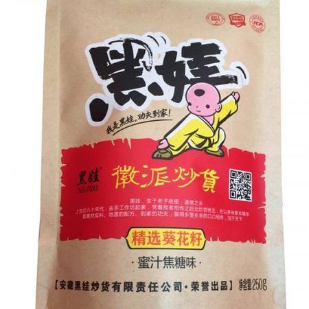 黑娃蜜汁焦糖葵花籽250g
