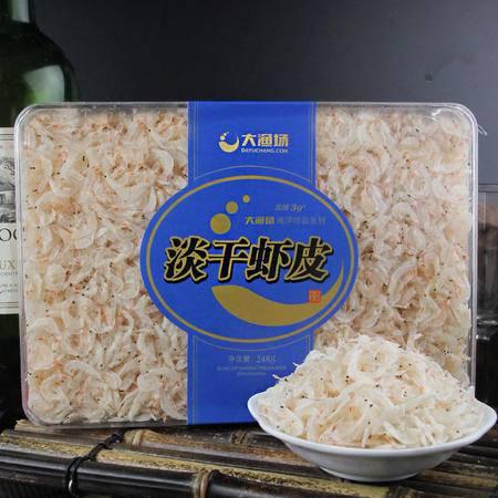 干虾皮248g*2盒 淡干虾皮 虾皮 干货海米 大连特产 虾米 毛虾晒制