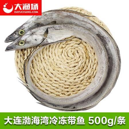 【大渔场】大连新鲜带鱼刀鱼肥带鱼500克/条整条装 海鲜水产