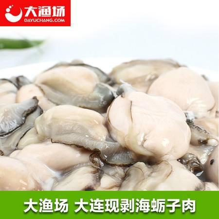 【大渔场】生蚝肉海蛎子肉 500g 原汁原味牡蛎生蚝肉 现剥海蛎子