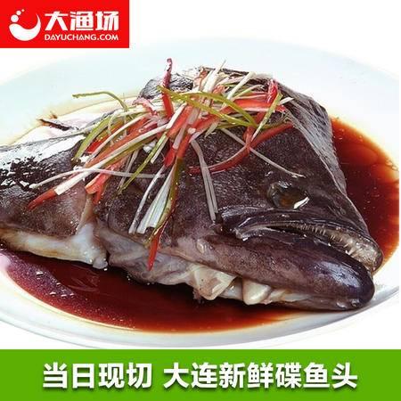 当日现切 大连新鲜碟鱼头 新鲜 2斤左右/头 新鲜鱼头 大连海鱼