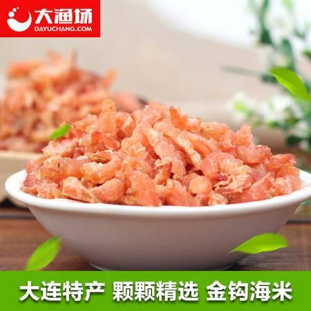 大渔场 金钩海米350g 盒装 海米 虾米 水产干品 新鲜海鲜 干虾仁