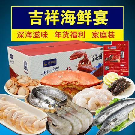 【大渔场】大连海鲜礼盒  冷冻6100g 海鲜大礼包海参 年货海鲜