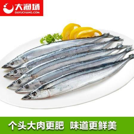 【大渔场】日本进口秋刀鱼800g 新鲜冷冻 海鲜水产 年货海鲜礼盒